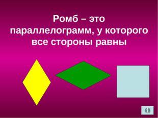 Ромб – это параллелограмм, у которого все стороны равны