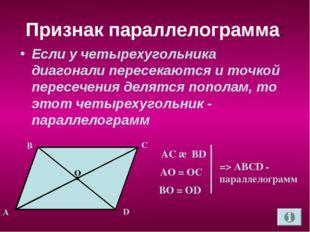 Признак параллелограмма: Если у четырехугольника диагонали пересекаются и точ