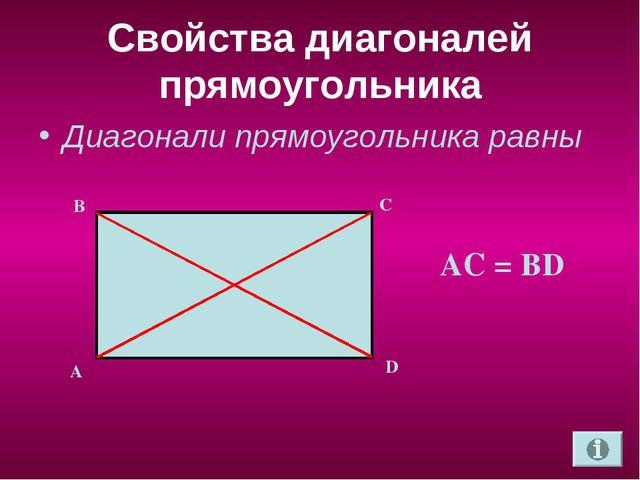 Свойства диагоналей прямоугольника Диагонали прямоугольника равны АС = ВD