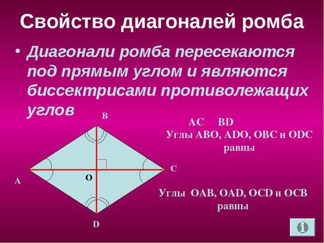 Свойство диагоналей ромба Диагонали ромба пересекаются под прямым углом и явл...