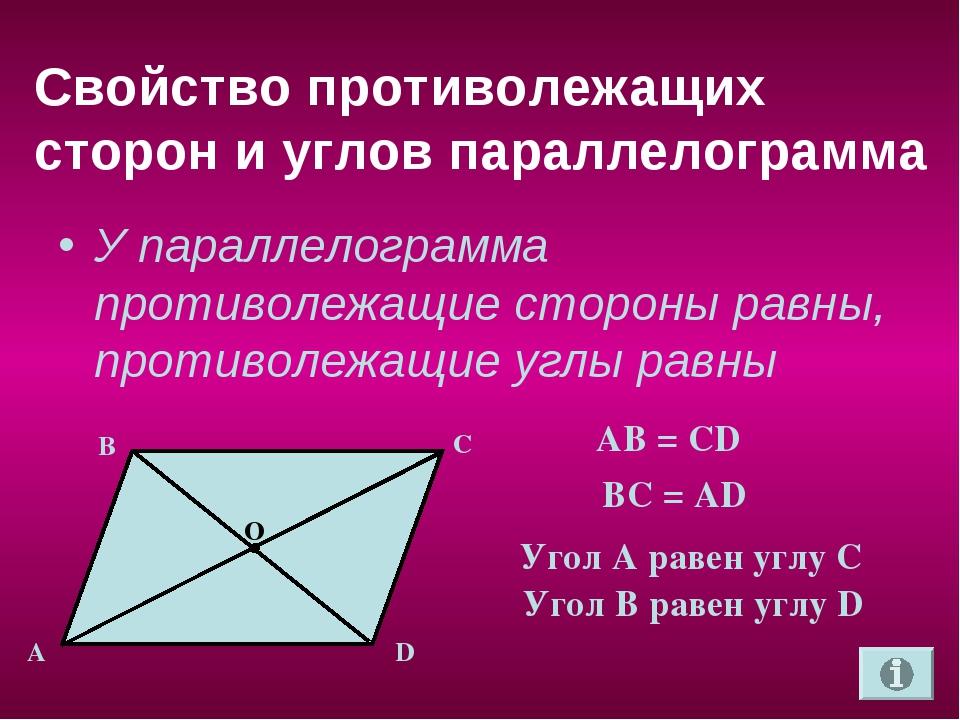 Свойство противолежащих сторон и углов параллелограмма У параллелограмма прот...