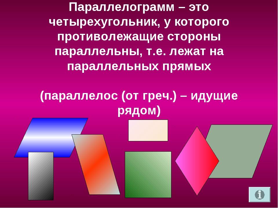 Параллелограмм – это четырехугольник, у которого противолежащие стороны парал...