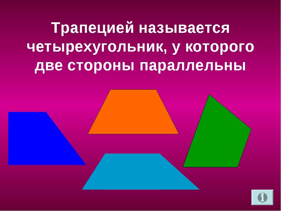 Трапецией называется четырехугольник, у которого две стороны параллельны