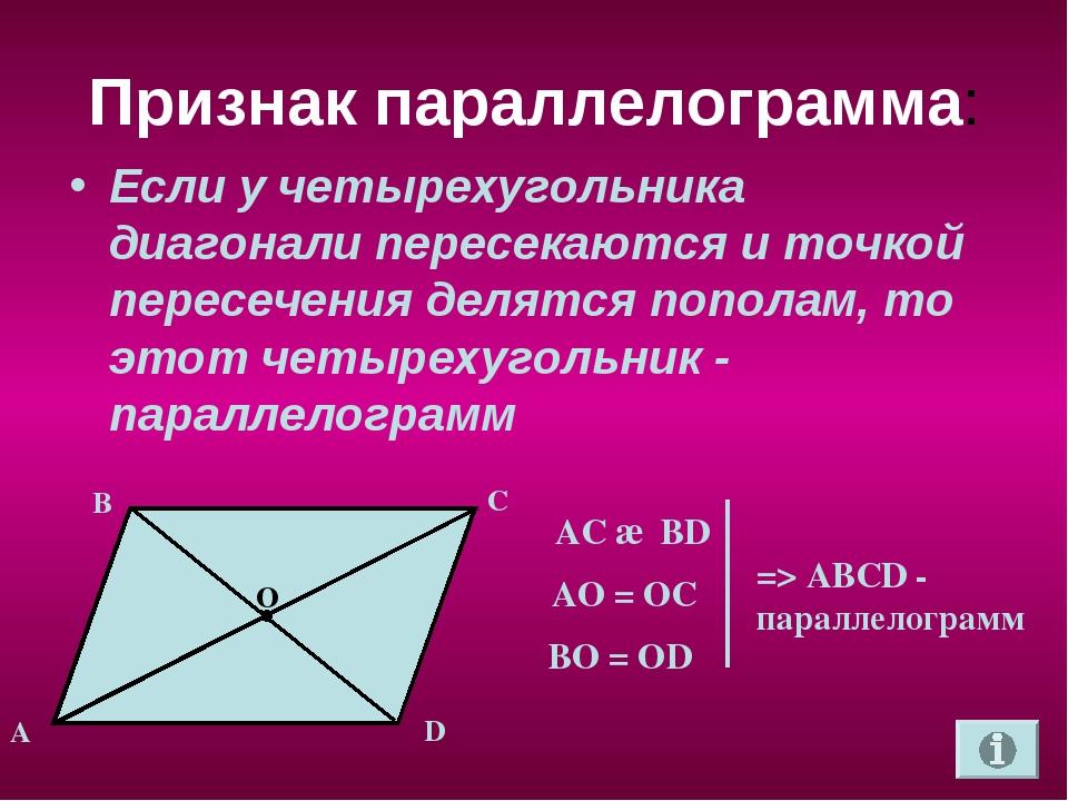 Признак параллелограмма: Если у четырехугольника диагонали пересекаются и точ...