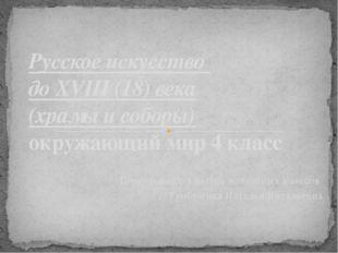 Подготовила: учитель начальных классов Трибушная Наталья Витальевна Русское и