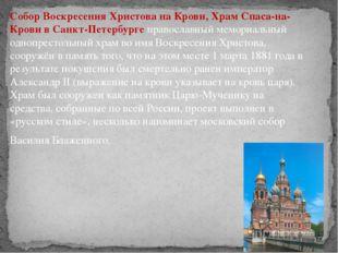 Собор Воскресения Христова на Крови, Храм Спаса-на-Крови в Санкт-Петербурге п