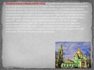 Богоявленский кафедральный собор в Елохове (Москва) был построен в 1837 году