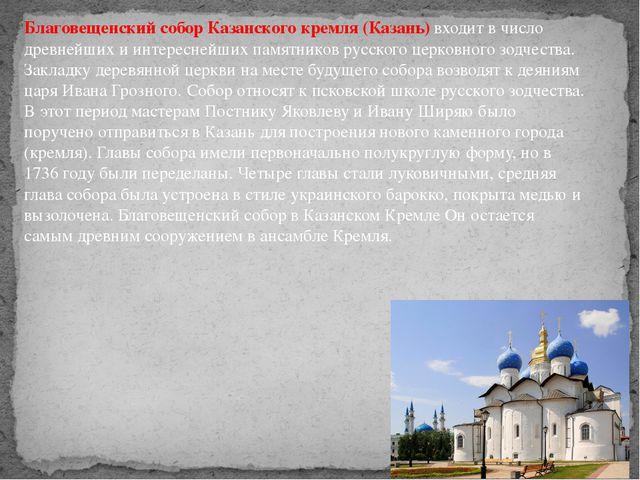 Благовещенский собор Казанского кремля (Казань) входит в число древнейших и и...