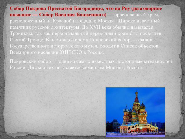 Собор Покрова Пресвятой Богородицы, что на Рву (разговорное название — Собор...