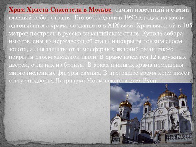 Храм Христа Спасителя в Москве -самый известный и самый главный собор страны....