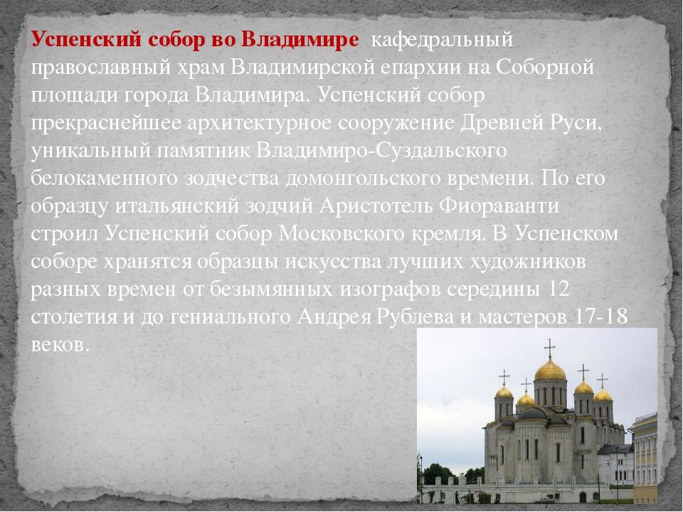Успенский собор во Владимире кафедральный православный храм Владимирской епар...