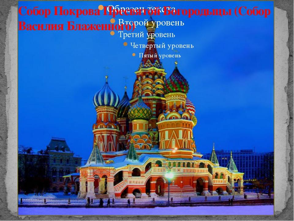 Собор Покрова Пресвятой Богородыцы (Собор Василия Блаженного)