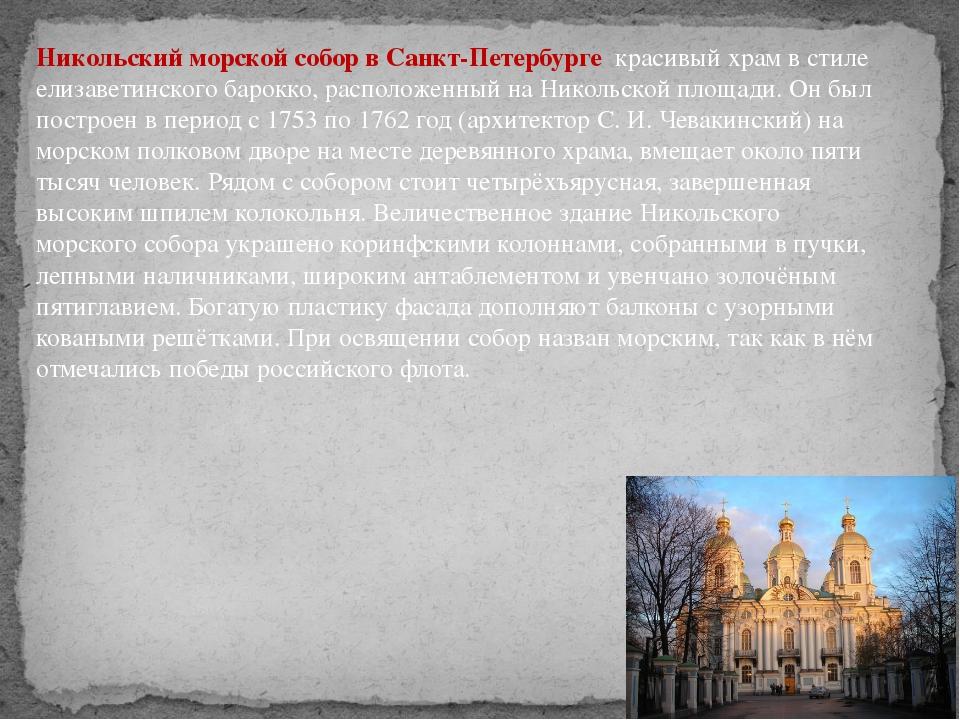 Никольский морской собор в Санкт-Петербурге красивый храм в стиле елизаветинс...