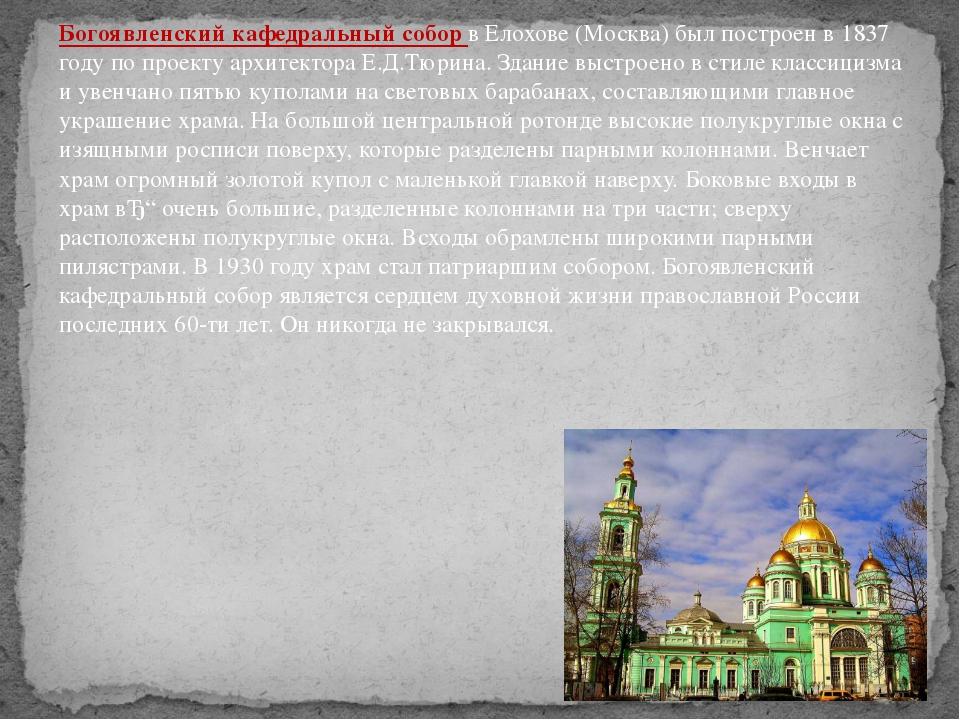 Богоявленский кафедральный собор в Елохове (Москва) был построен в 1837 году...