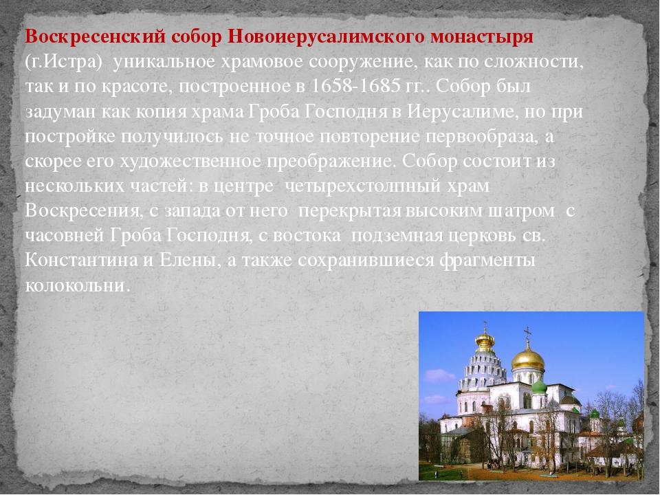 Воскресенский собор Новоиерусалимского монастыря (г.Истра) уникальное храмово...