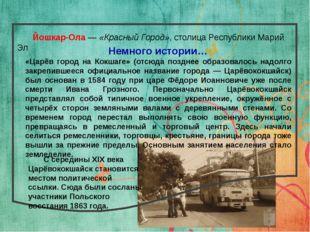 Йошкар-Ола—«Красный Город», столица Республики Марий Эл Немного истории…