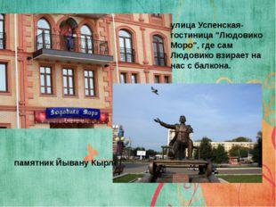 """улица Успенская- гостиница """"Людовико Моро"""", где сам Людовико взирает на нас"""
