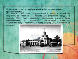 17 февраля 1919 года Царёвококшайск был переименован в Краснококшайск. 25 ян