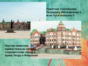 Памятник Святейшему Патриарху Московскому и всея Руси Алексию II Фонтан-памя