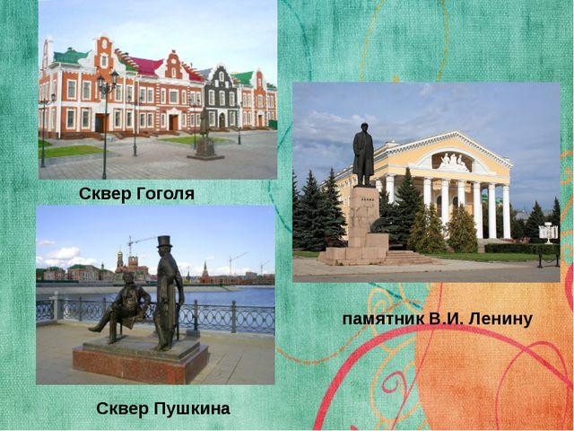 Сквер Гоголя Сквер Пушкина памятник В.И. Ленину