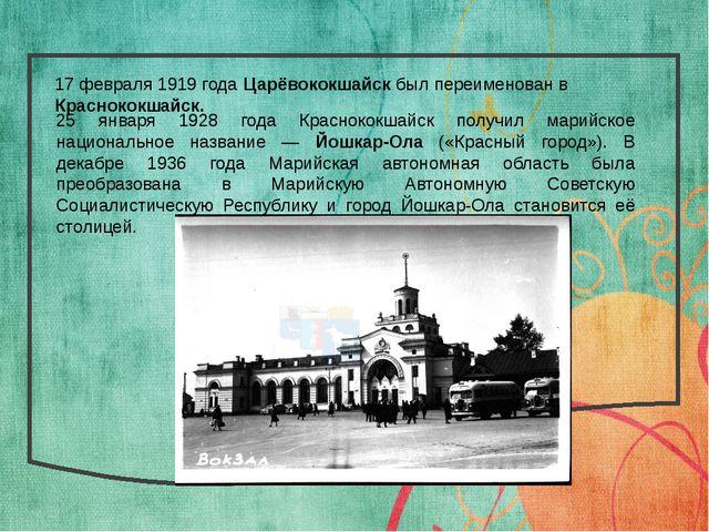17 февраля 1919 года Царёвококшайск был переименован в Краснококшайск. 25 ян...