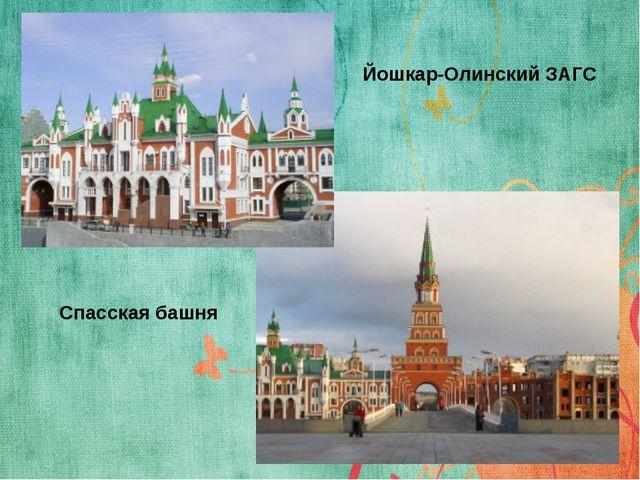 Йошкар-Олинский ЗАГС Спасская башня