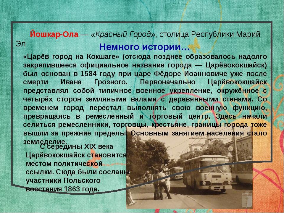 Йошкар-Ола—«Красный Город», столица Республики Марий Эл Немного истории…...