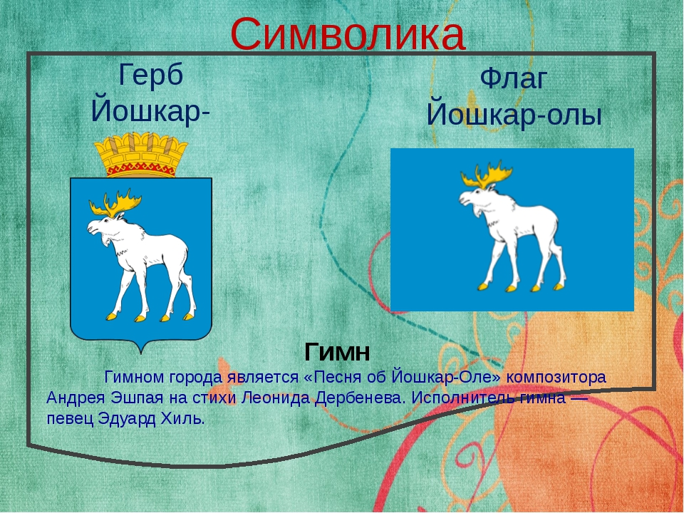 Герб Йошкар-олы Флаг Йошкар-олы Гимн Гимном города является «Песня об Йошкар...