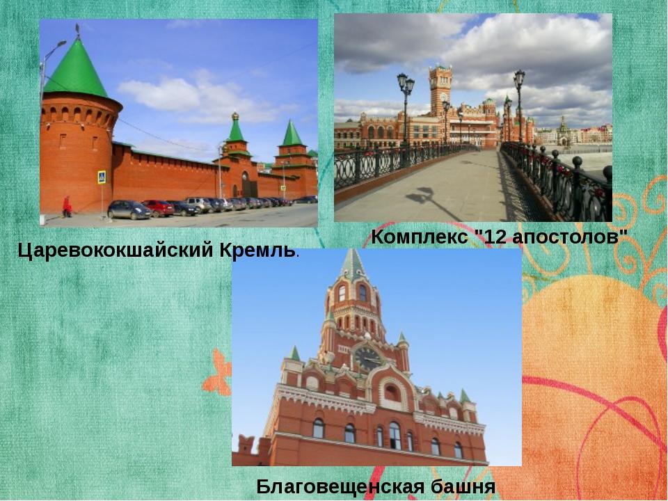 """Царевококшайский Кремль. Комплекс """"12 апостолов"""" Благовещенская башня"""
