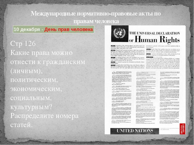 Международные нормативно-правовые акты по правам человека 10 декабря - День п...