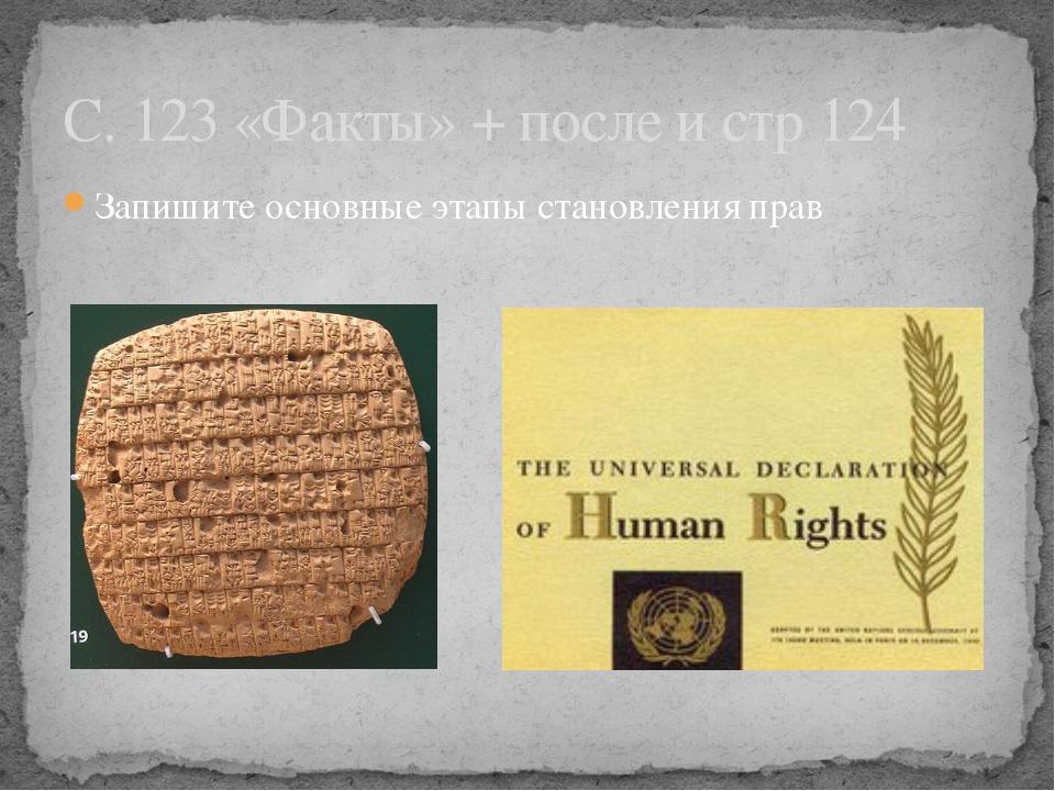 Запишите основные этапы становления прав С. 123 «Факты» + после и стр 124
