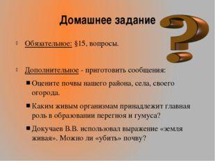 Домашнее задание Обязательное: §15, вопросы. Дополнительное - приготовить соо