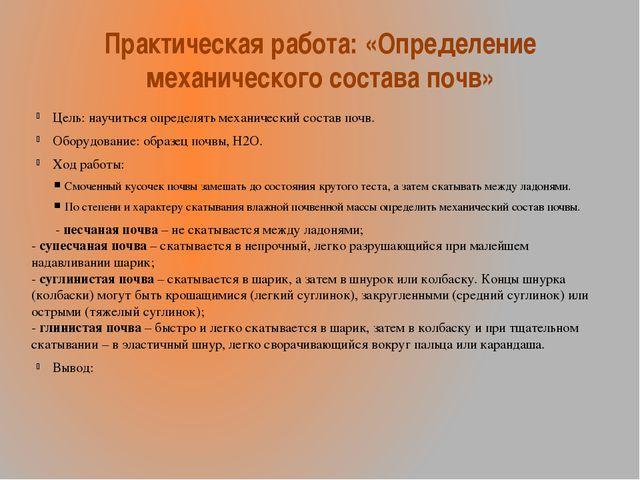 Практическая работа: «Определение механического состава почв» Цель: научиться...
