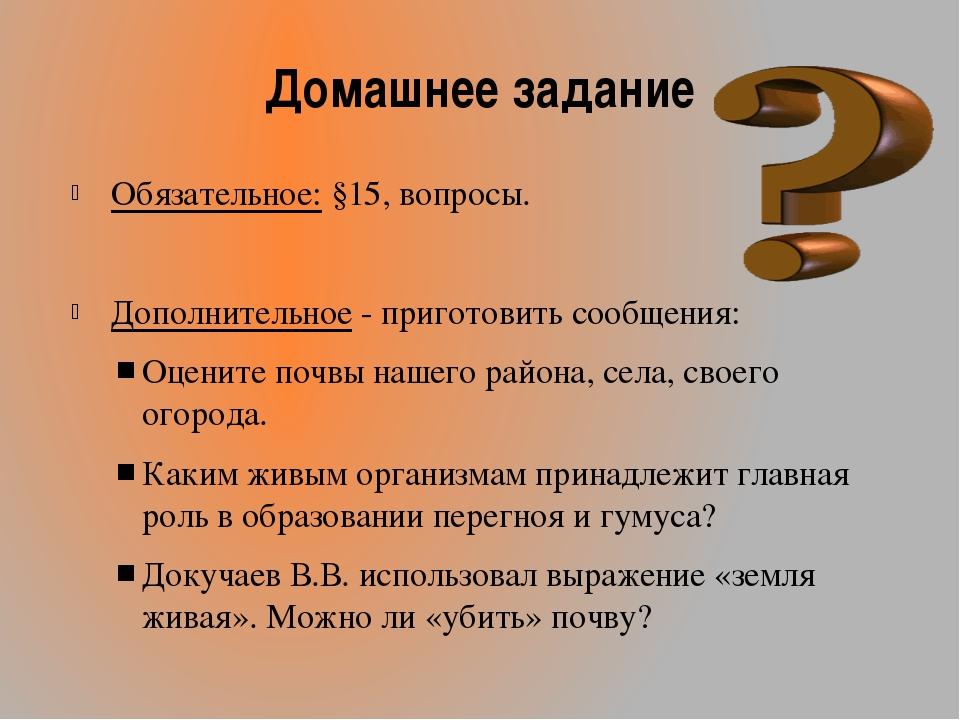 Домашнее задание Обязательное: §15, вопросы. Дополнительное - приготовить соо...