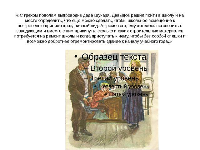 « С грехом пополам выпроводив деда Щукаря, Давыдов решил пойти в школу и на м...