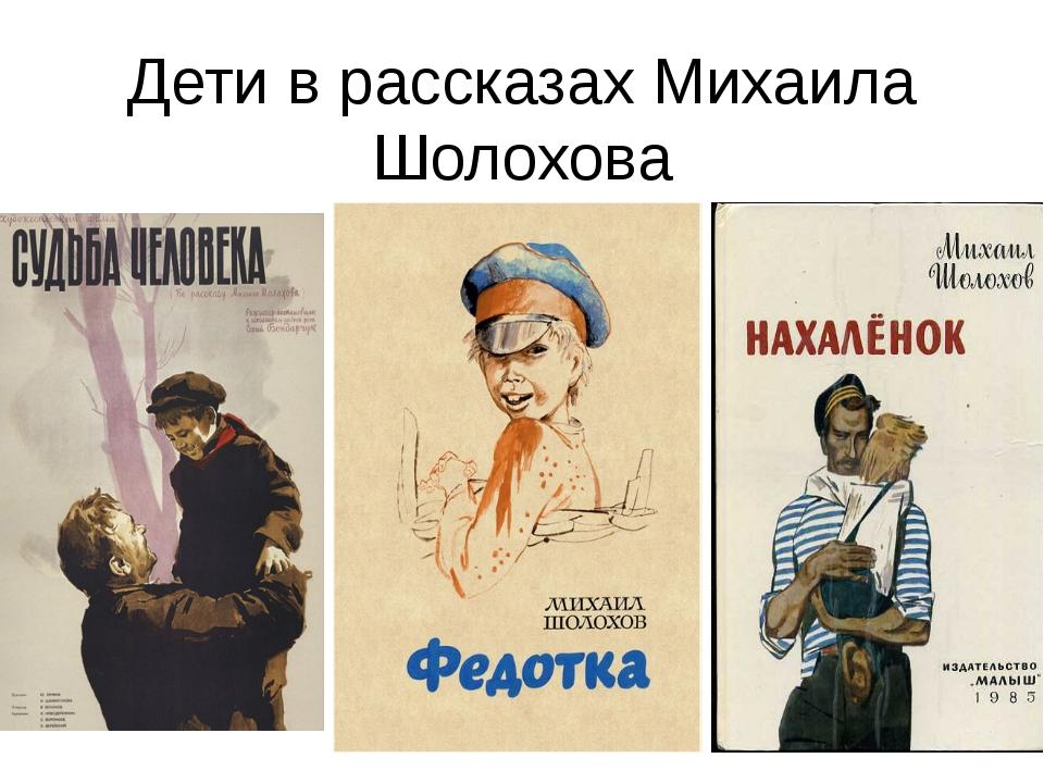 Дети в рассказах Михаила Шолохова