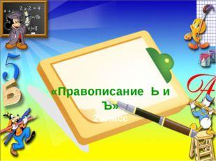 «Правописание Ь и Ъ» 2 класс