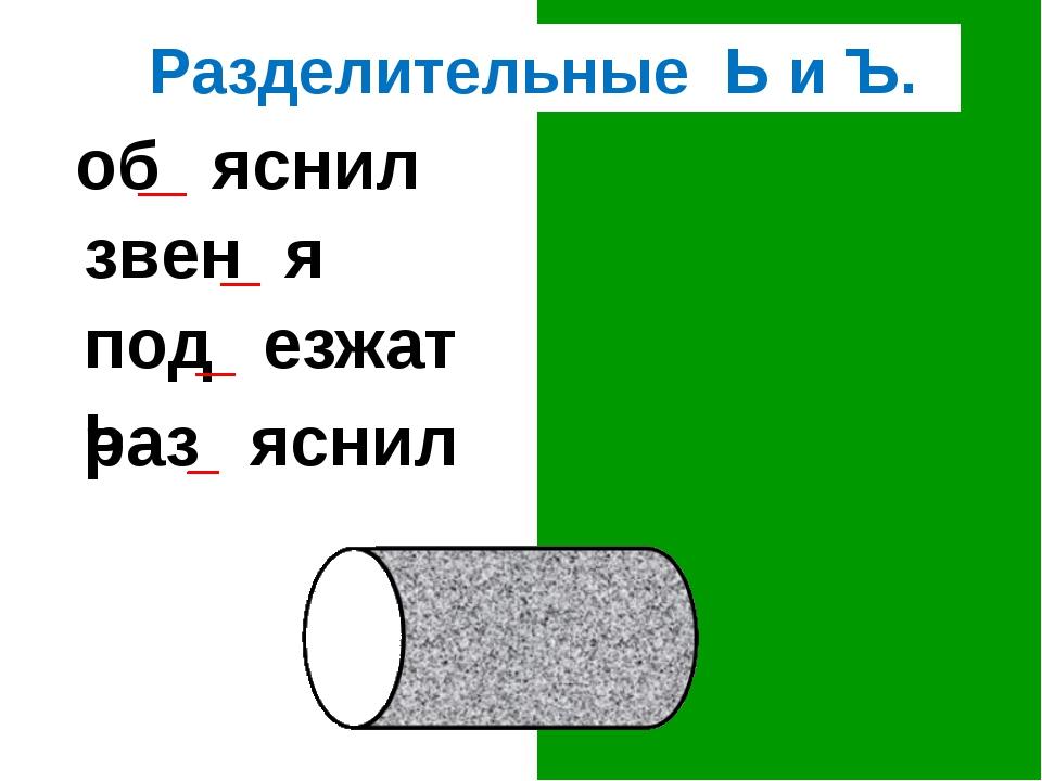 Разделительные Ь и Ъ.