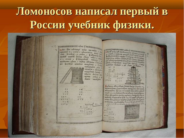 Ломоносов написал первый в России учебник физики.