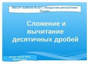 Сложение и вычитание десятичных дробей МБОУ «Школа №10 г. Феодосии республик