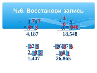 + 3,*5* +* *,5 *,4* 0,*** 4,187 18,548 -*,2* -* 6,*7* 2,*8* *,0* 1,447 26,865