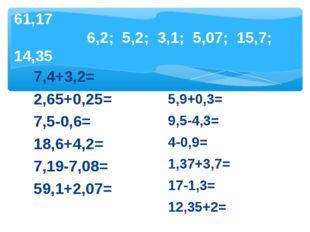 №3. Вычислите устно и запишите в тетрадь только ответы 7,4+3,2= 2,65+0,25= 7,