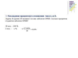 3. Нахождение процентного отношения чисел a и b. Задача: В группе 30 человек