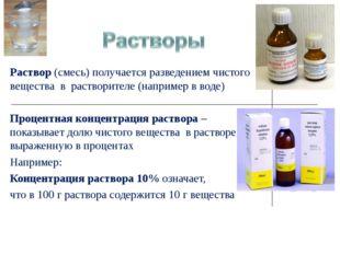 Раствор (смесь) получается разведением чистого вещества в растворителе (напри