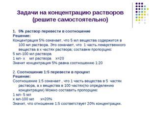 Задачи на концентрацию растворов (решите самостоятельно) 5% раствор перевести
