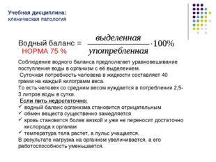 НОРМА 75 % Водный баланс = Соблюдение водного баланса предполагает уравновеши