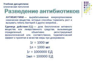 1г = 1000 мг 1л = 1000 мл 1г = 1000000 ЕД 1мл = 100000 ЕД Единица действия(Е