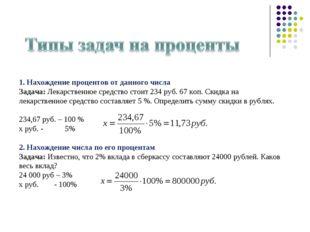 1. Нахождение процентов от данного числа Задача: Лекарственное средство стои