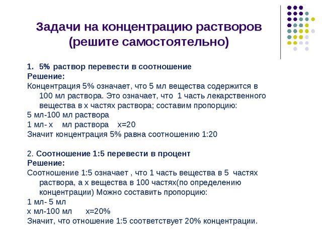 Задачи на концентрацию растворов (решите самостоятельно) 5% раствор перевести...