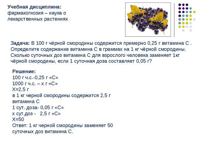 Задача: В 100 г чёрной смородины содержится примерно 0,25 г витамина С . Опре...